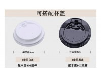 Environmental-friendly 8/12oz Thickened High-temperature-resistant Hot Drink Paper Cup Coffee Paper Cup